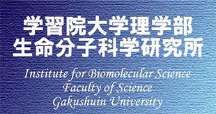 学習院大学理学部生命分子科学研究所