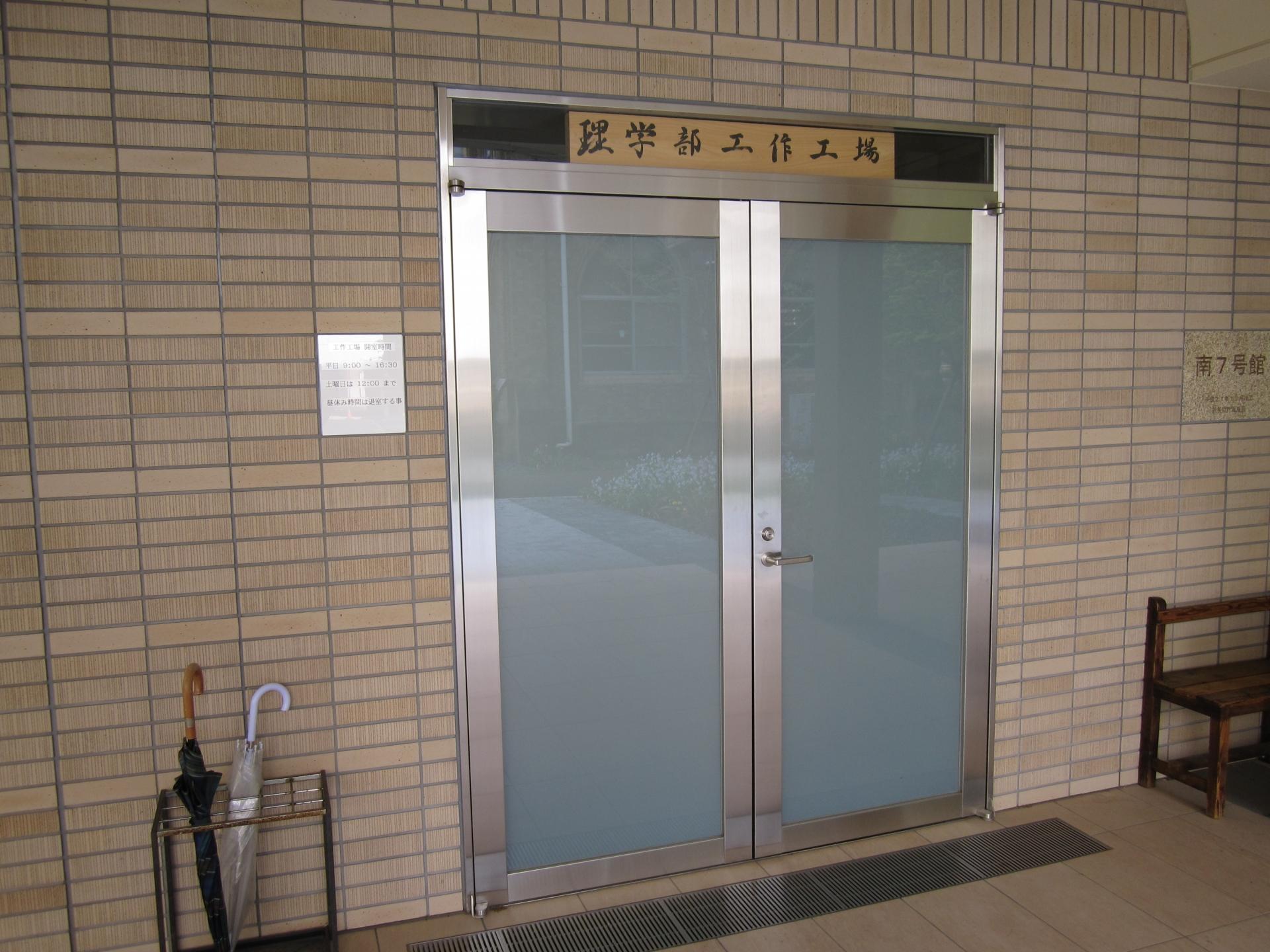 工場入り口(周辺)